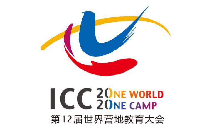 icc 2020 beijing